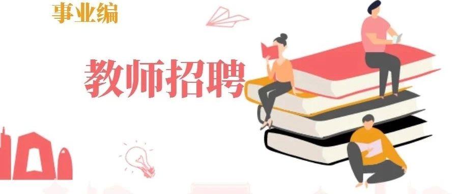 【明日报名】楚雄州大姚县2020年高中紧缺专业技术人才招聘信息