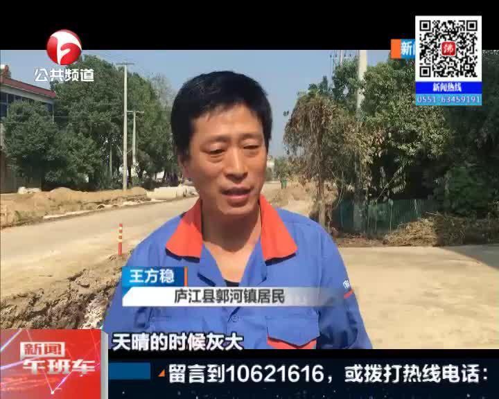 《新闻午班车》庐江:探窗口——晴扬灰雨打滑  这样的道路还不修?