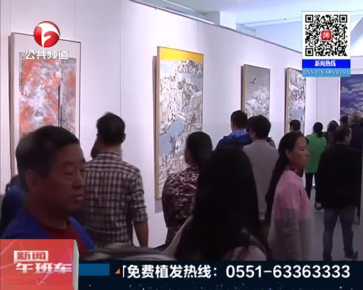 《新闻午班车》合肥:安徽首届中国画油画学术大展开幕