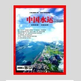 关于启用《中国水运》杂志新官网及在线投稿系统的声明