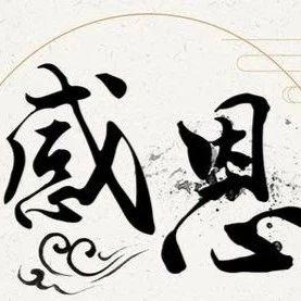 【山东乡村题材小型文艺作品展播】歌曲《感恩歌》