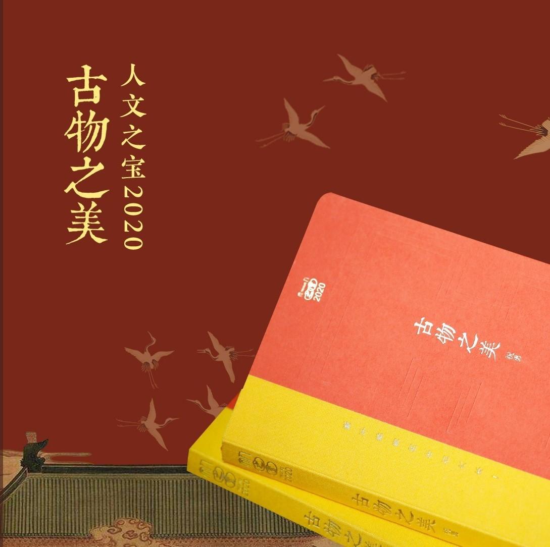 周一上新 | 人文之宝年度手账——故宫的古物与你的新年小确幸更配!