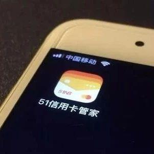 连线家播报丨51信用卡遭警方突击调  CEO孙海涛已被带走丨王兴再谈供给侧数字化:任重道远 是机遇也是挑战
