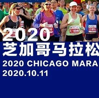 2020芝加哥马拉松今天拉开抽签大幕!你准备报名吗?