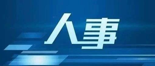人事任免| 朱继芳任命为榆林市财政局副局长