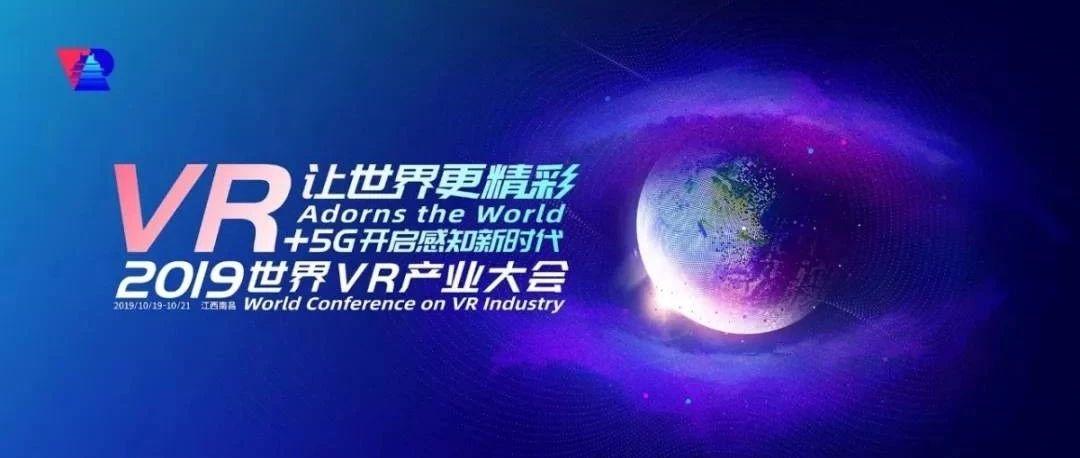 16场分论坛百余名嘉宾!南昌VR产业将大爆发