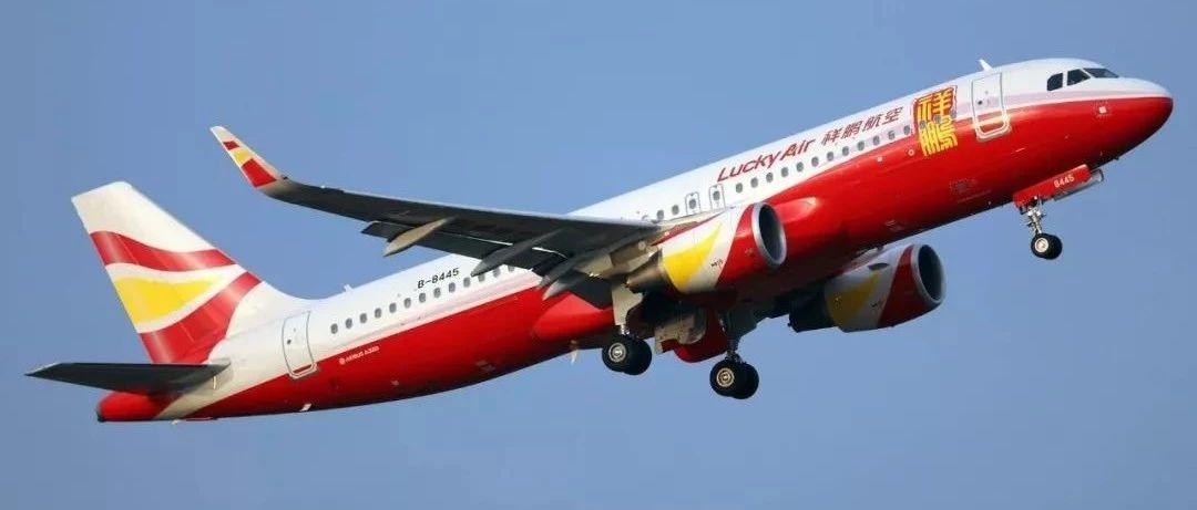 【1038】怀化芷江机场10月27日起开通怀化至北海、郑州航班!