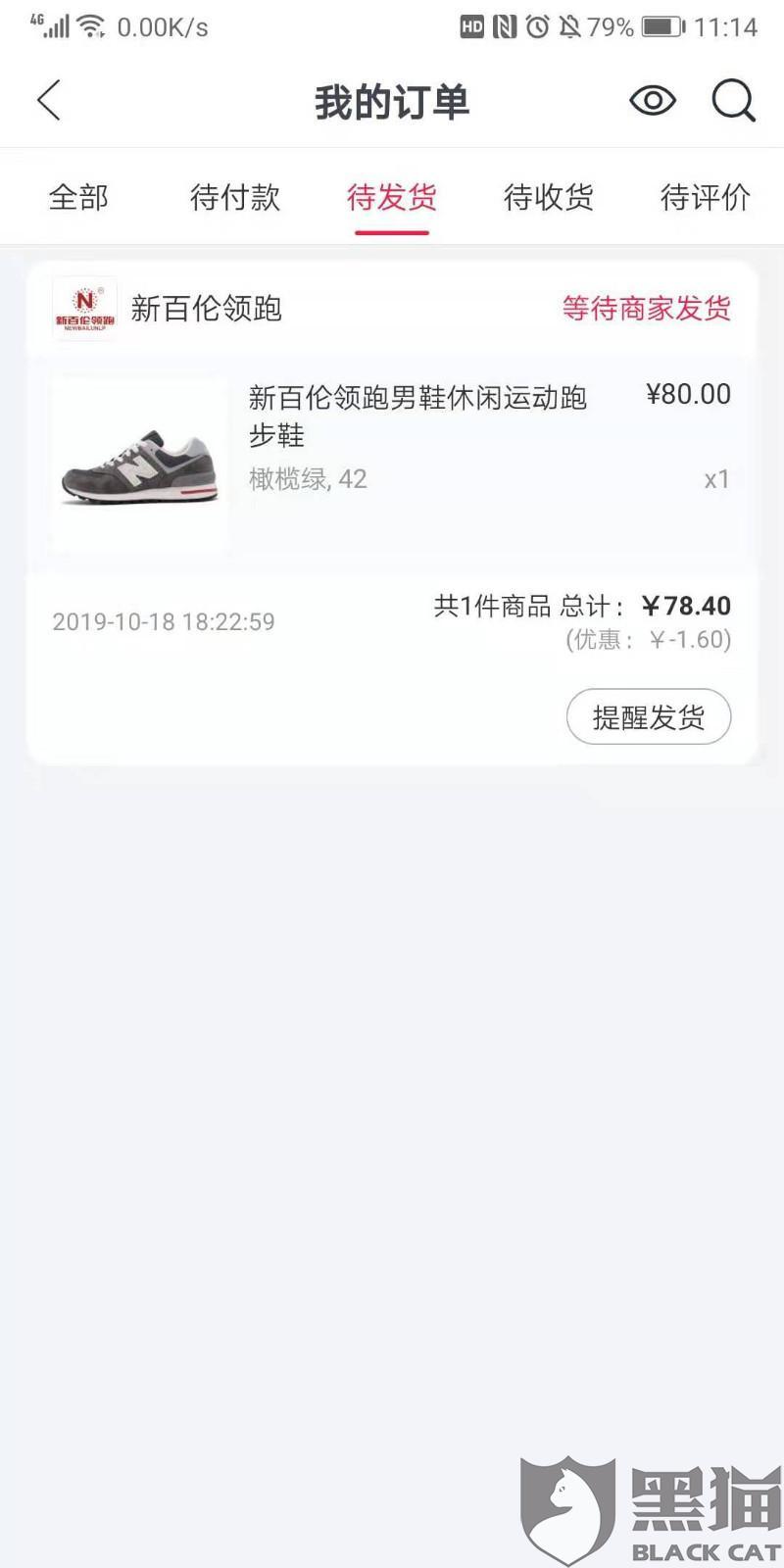 黑猫投诉:2019年10月18在贝仓平台下单新百伦领跑鞋子一直没发货,今天是10.22