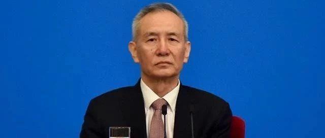3个月内 刘鹤两次强调了同一个问题