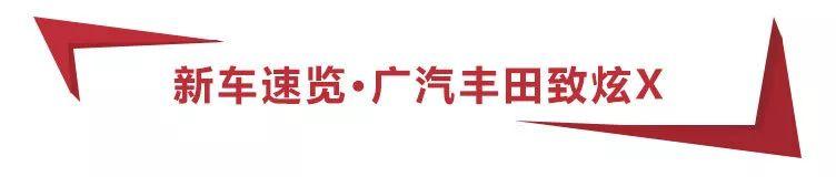 丰田致炫X上市,三款车型,8.98万起,哪款最值得买?