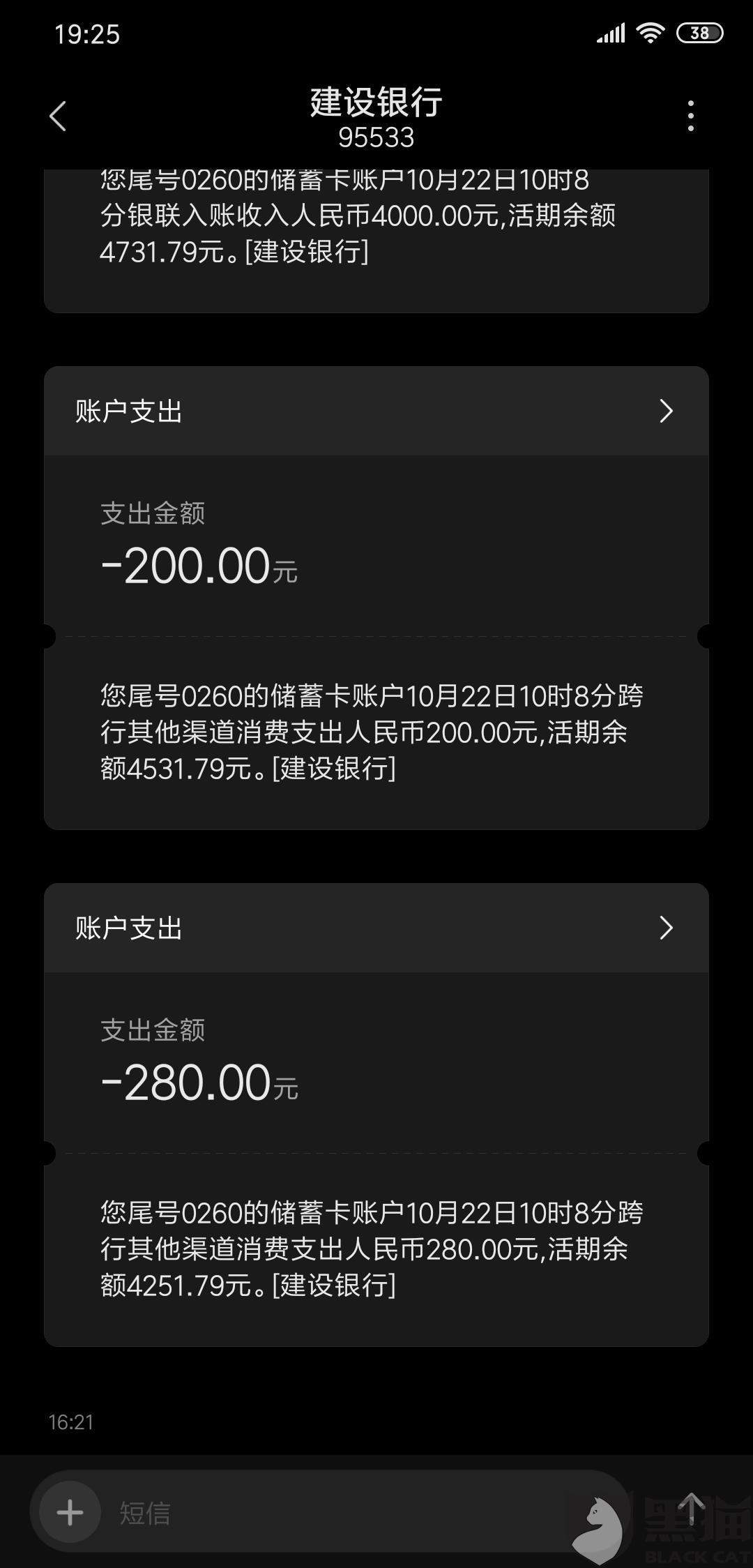 黑猫投诉:广深富源莫名扣款