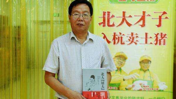 他曾是高考状元,也是北大中文系高材生,如今是屠夫也是亿万富翁