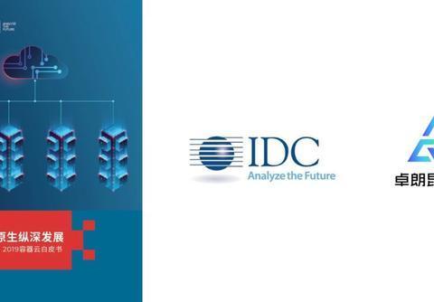 "IDC《2019容器技术及其应用发展白皮书》:让企业从""容""上云"
