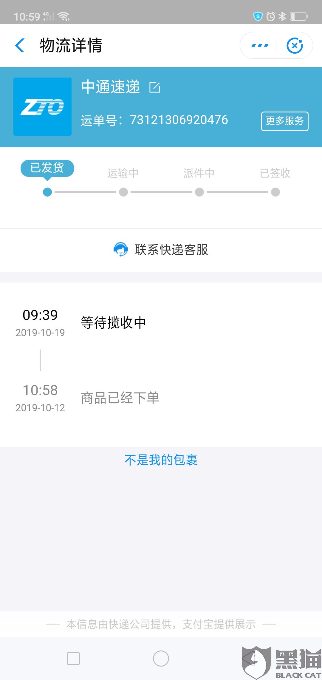 黑猫投诉:上海市速递易中通快递