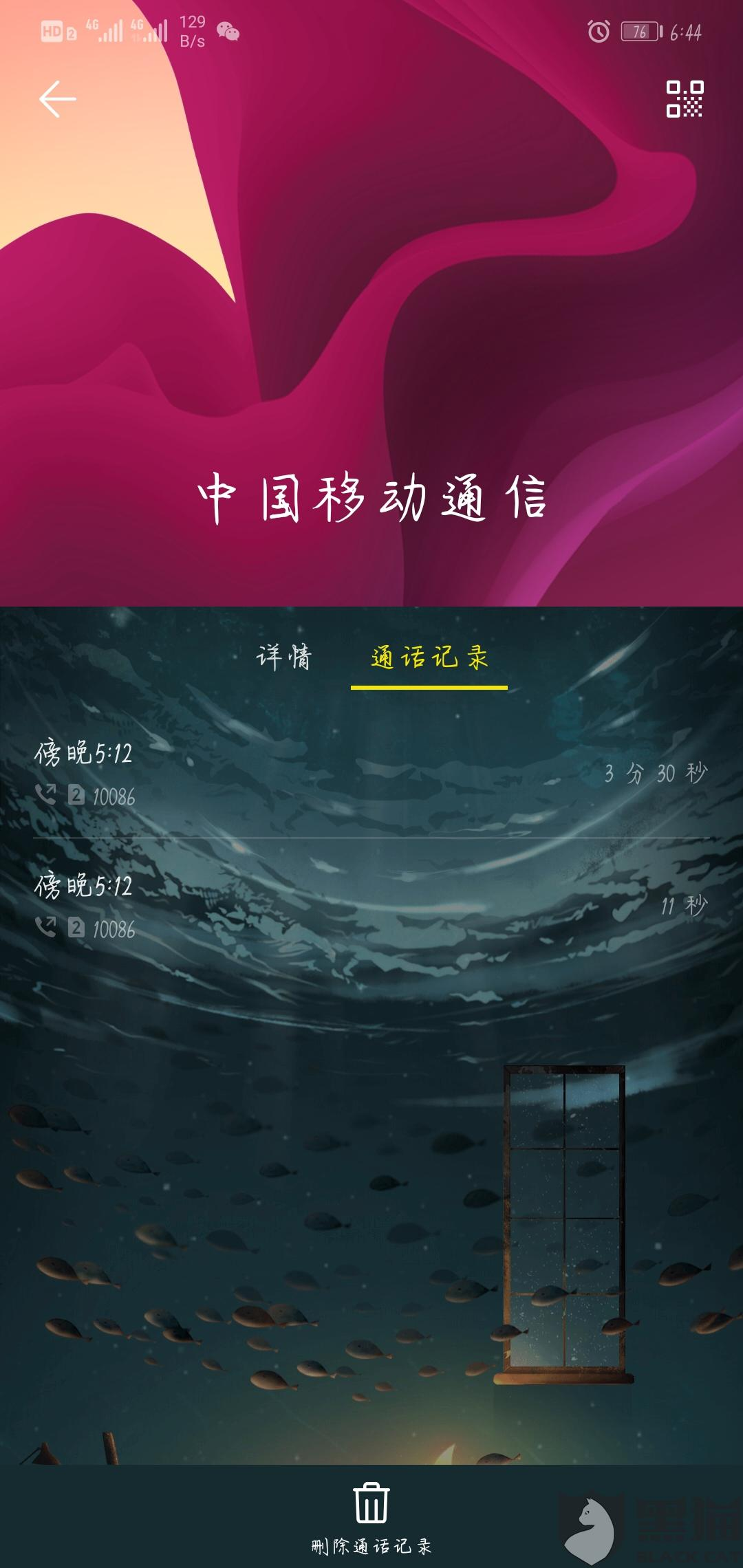 黑猫投诉:中国移动异地取消宽带难,望解决