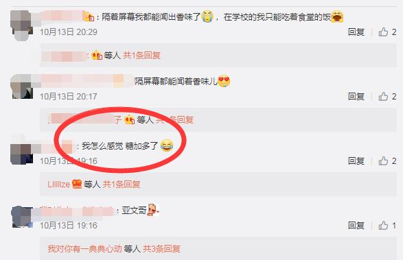 朱亚文微博称赞沈佳妮做的糖醋排骨,看到菜品卖相,网友:没胃口