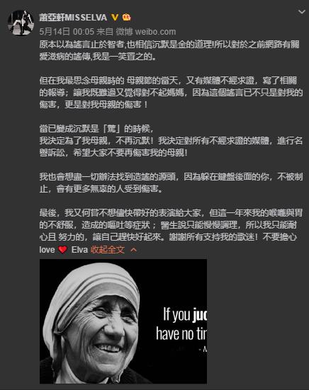 萧亚轩被曝将正式复出?经纪公司辟谣:努力准备复出,时间未确定