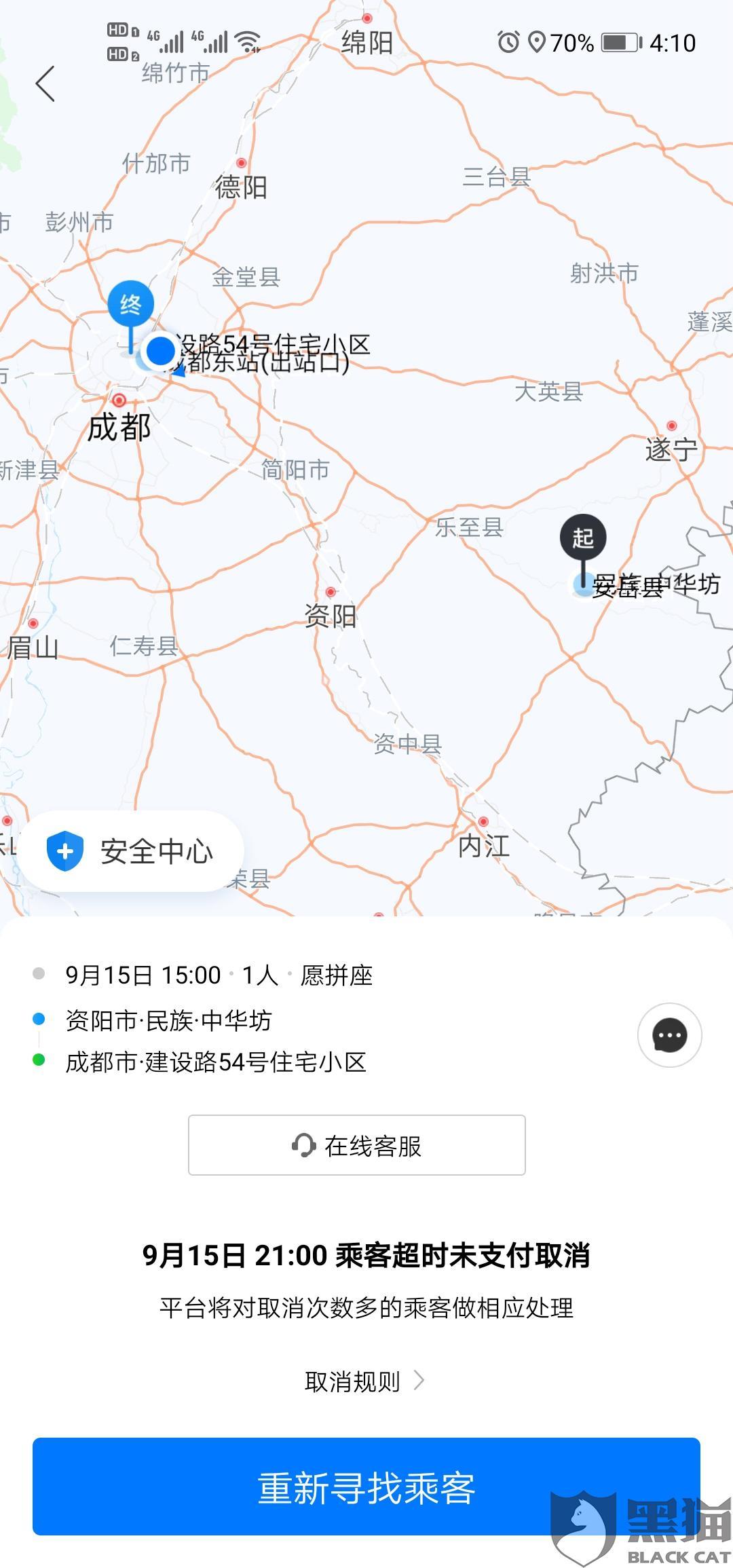 黑猫投诉:9月15我从安岳县接了一个到成都的顺风客,到达目的地时没收到费用打平台电话一直未