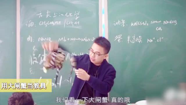 视频-硬核老师的课堂:上课用大闸蟹教学馋哭学生