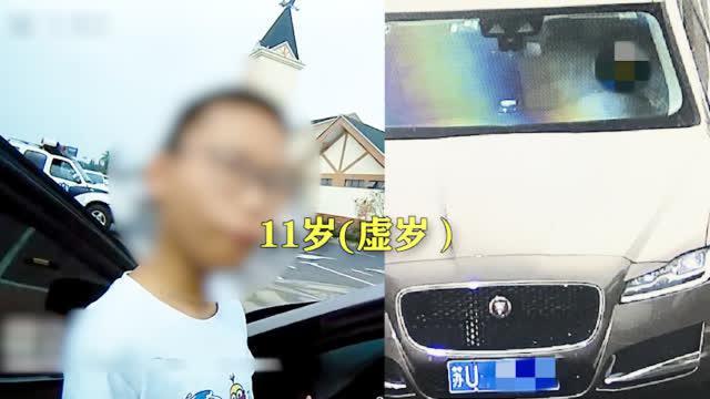 视频-11岁男童和家长闹矛盾 独自驾车上高速狂飙了250公里