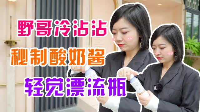 今天去做客啦~品尝到@办公室小野 特制冷沾沾!重口味火锅吃腻了