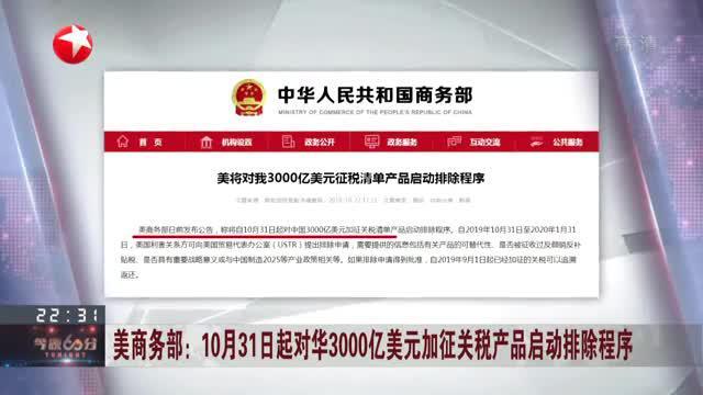 美商务部:10月31日起对华3000亿美元加征关税产品启动排除程序