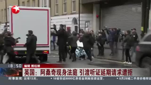 英国:阿桑奇现身法庭  引渡听证延期请求遭拒