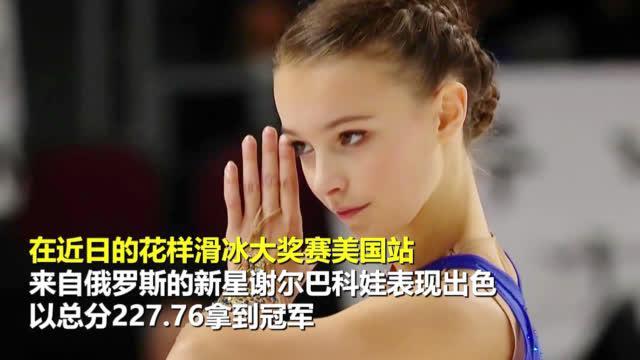 俄罗斯花滑美少女自由滑中换装