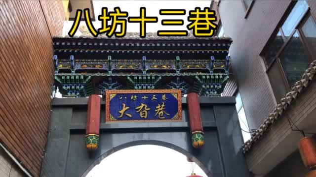 源自唐朝的八坊十三巷历经岁月的洗礼,依旧保留了原始的风貌