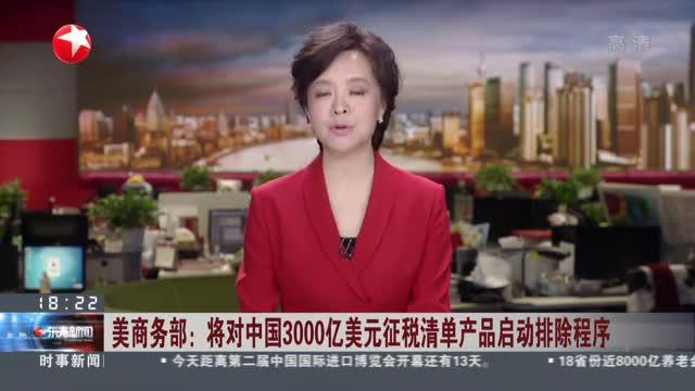 美商务部:将对中国3000亿美元征税清单产品启动排除程序