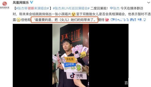 合力辟谣离婚:张杰谢娜,打开秀恩爱的正确模式