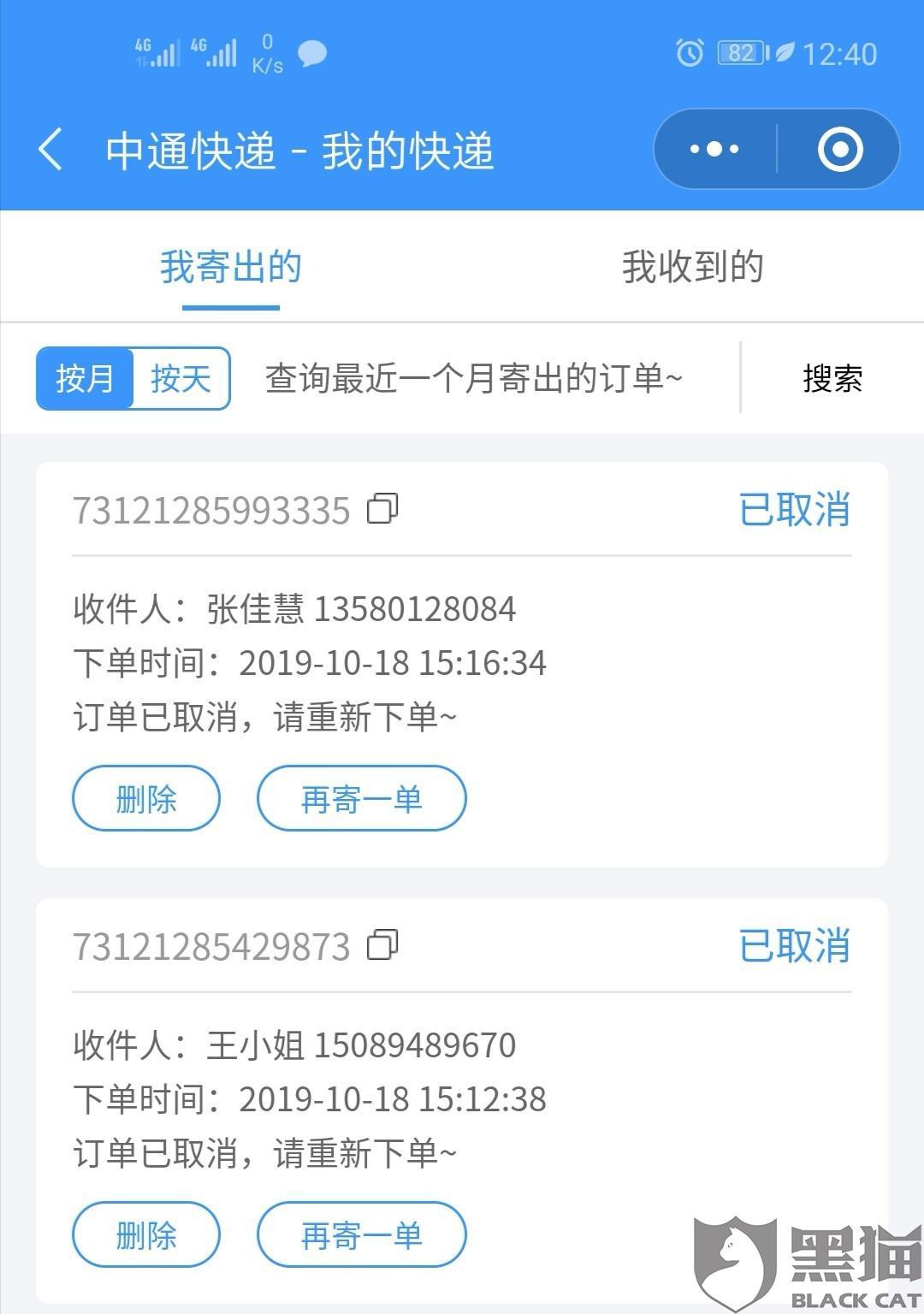 黑猫投诉:中通快递上海浦东三林快递员崔驰侮辱人骂脏话