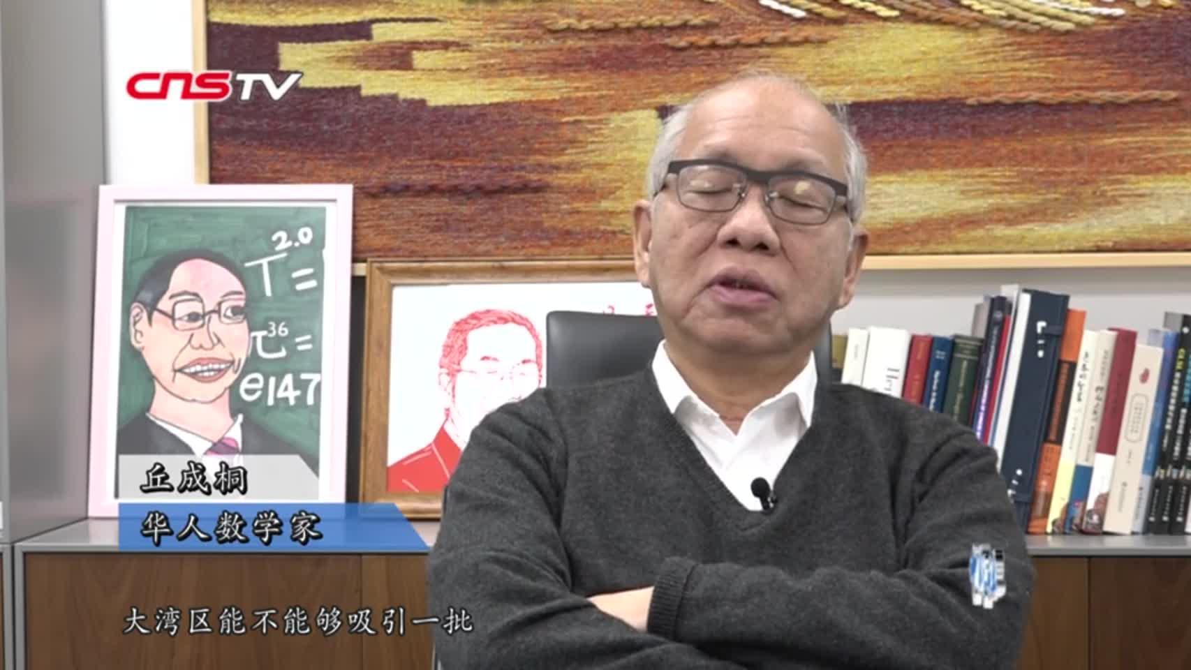 华人数学家丘成桐:粤港澳大湾区为华侨华人创造新机遇