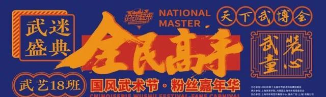 """武术""""嗨""""起来!沪动起来武术粉丝嘉年华火热开幕"""