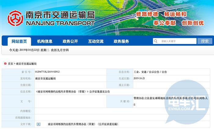 【政策快报】南京发布网约草管理办法草案,规定优先选用新能源车