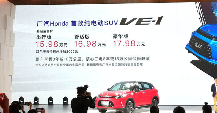 品牌首款电动车,广汽本田VE