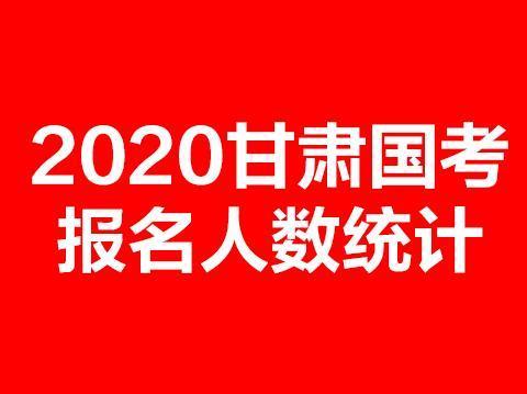 2020甘肃国考过审人数破万 763人竞争一职位[截至22日9时]