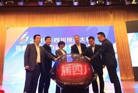 首届四川电力企业职业技能大赛在四川岳池开幕