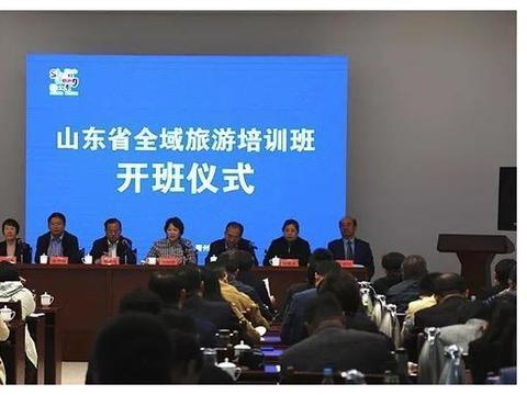 山东省全域旅游培训班在青州市成功举办