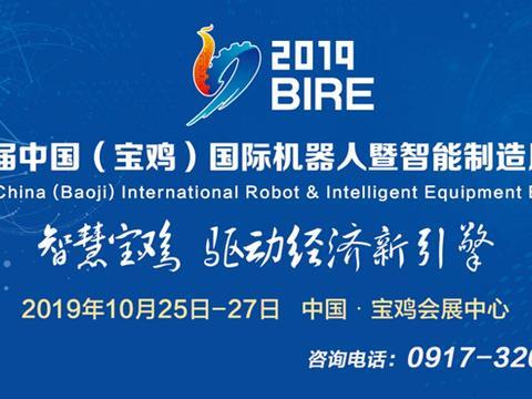 第二届中国(宝鸡)国际机器人暨智能制造展览会本周开幕