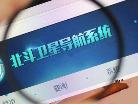 中国北斗面临新考验?第三代GPS已升空,精度提高3倍