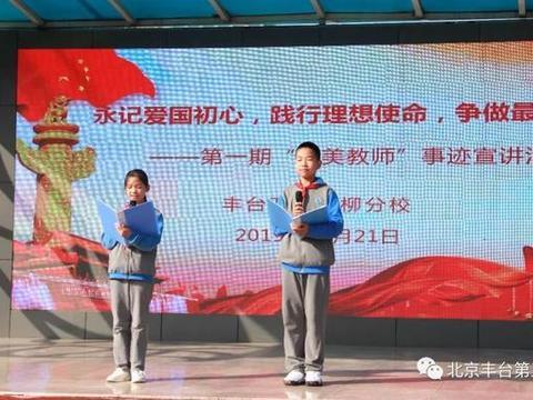 """丰台五小万柳分校开展第一期""""最美教师""""事迹宣讲活动"""