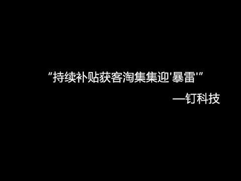 """淘集集""""暴雷"""",拼多多""""崛起""""后社交电商路为何还是难走通?"""