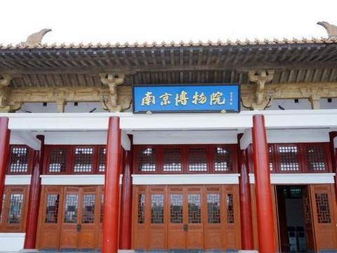 """为什么江苏省博物馆不叫""""江苏省博物馆"""",而叫""""南京博物院"""""""