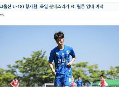 又吃柠檬!韩国U18国脚加盟科隆队,曾在熊猫杯对国青戴帽