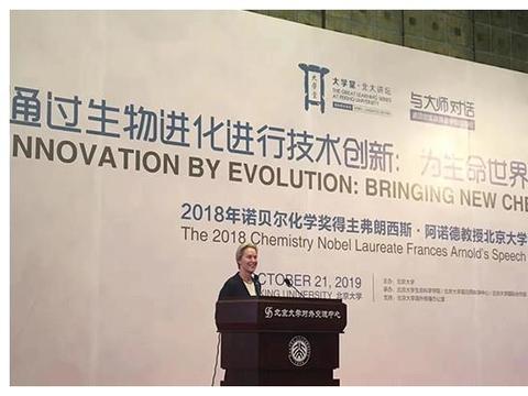 2018年诺奖得主弗朗西斯·阿诺德:科学发现要敢挑无人区