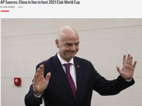 权威媒体确认中国举办2021年世俱杯, 将扩军至24队