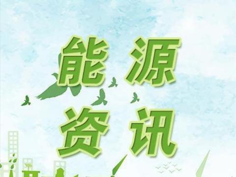 浙江首座氢电综合供能服务站投入试运行,日加氢能力可达500千克