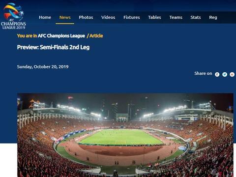 亚足联前瞻!恒大亚冠逆转将实现亚洲足坛一壮举,艾克森被寄厚望