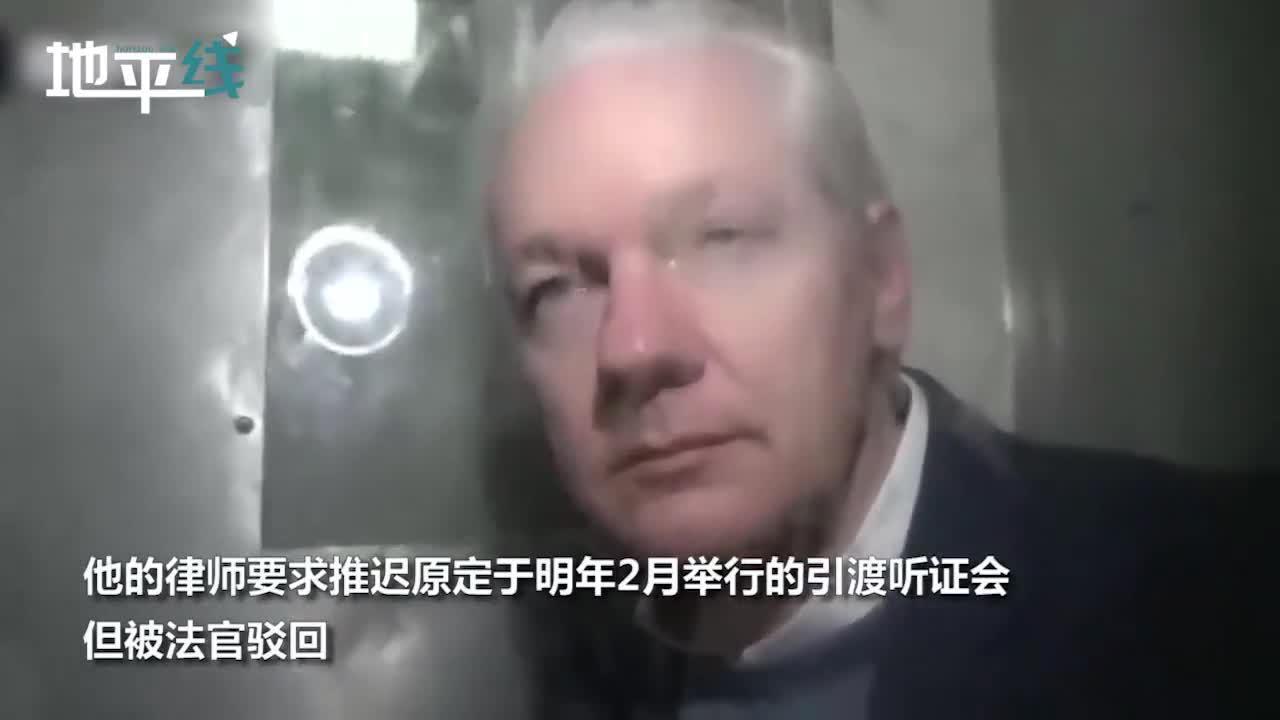 视频-阿桑奇乘囚车前往听证会画面曝光:刮了长胡子 强忍泪水对话法官
